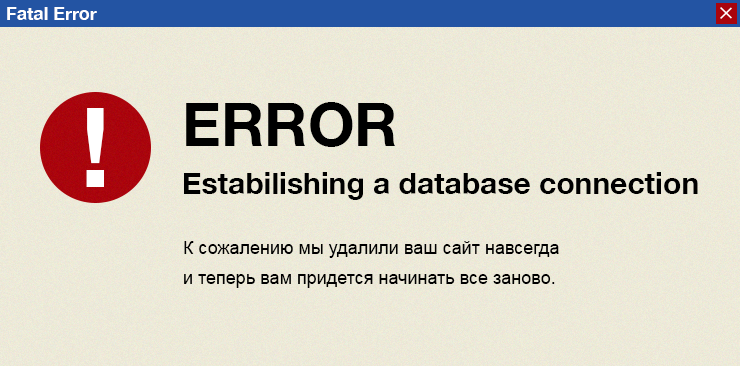 error establishing connection to the database