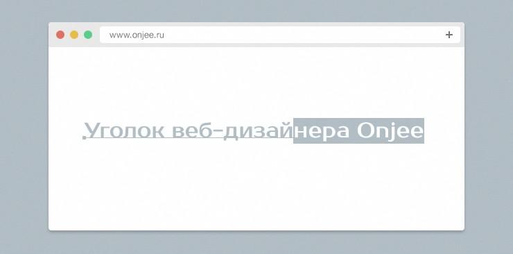 CSS3 технология @font-face