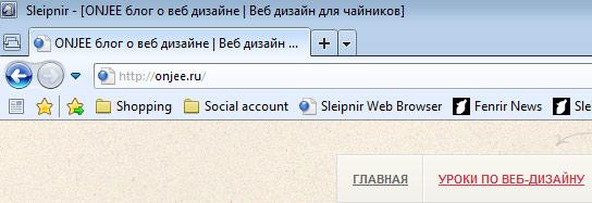 Альтернативные браузеры Sleipnir