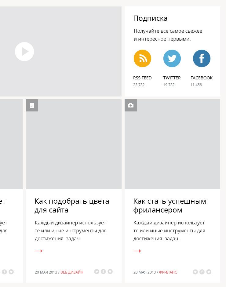 Бесплатный PSD дизайн для блога - контент