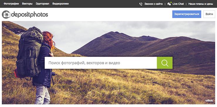 Сервис покупки и продажи изображений Depositphoto