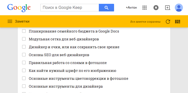 Заметки Google Keep