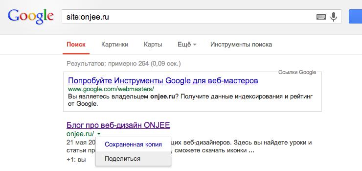 Восстановление сайта из кэша google