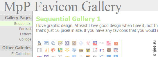 favicon галерея MpP Favicon Gallery