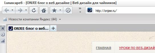 Альтернативные браузеры Lunascape