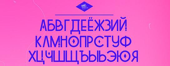 Шрифт Tetra